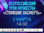 Всероссийский урок мужества «Стоявшие насмерть»