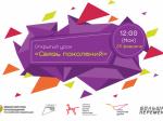 Всероссийский открытый урок «Связь поколений»