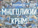«Многоликий Крым»