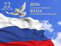 Мероприятия ко Дню государственного флага Российской Федерации