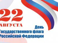 Видео презентация ко Дню Государственного Флага РФ