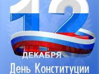 25 лет Конституции Российской Федерации