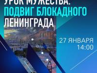 Присоединяйтесь завтра к трансляции! «Урок мужества. Подвиг блокадного Ленинграда»
